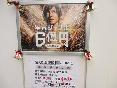 6億円_e0150006_21485676.jpg