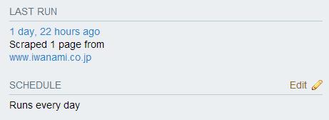 ScraperWiki のスケジュール動作がうまく動かない件_e0051410_923355.png