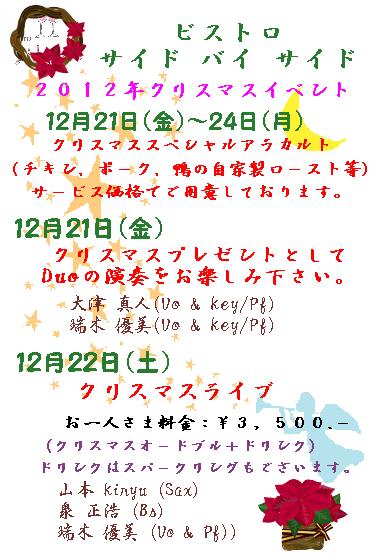 2012クリスマスイベント_d0151311_16365543.jpg
