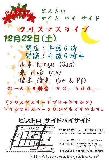 2012クリスマスイベント_d0151311_16385228.jpg