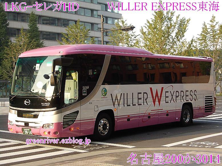 WILLER EXPRESS東海 3014_e0004218_218886.jpg