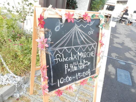 2012「中井マルシェ」&「貸切パーティー★」_a0125419_0275067.jpg