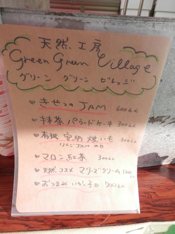 2012「中井マルシェ」&「貸切パーティー★」_a0125419_032046.jpg