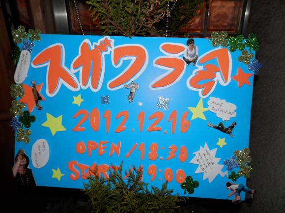 2012「中井マルシェ」&「貸切パーティー★」_a0125419_0405411.jpg