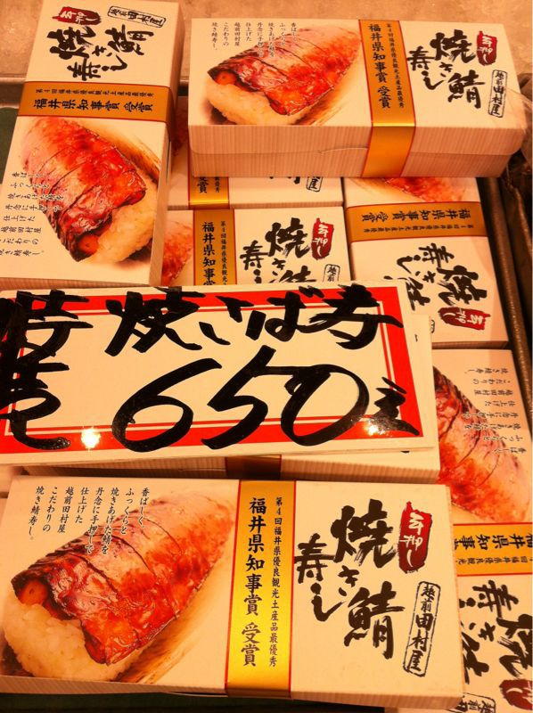 福井の焼き鯖寿司♪( ´▽`)_c0110051_1852516.jpg