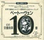 ベートーヴェン「第9への道」番外編、「第9」と双子の幻の「交響曲第10番」_c0021859_13453131.jpg