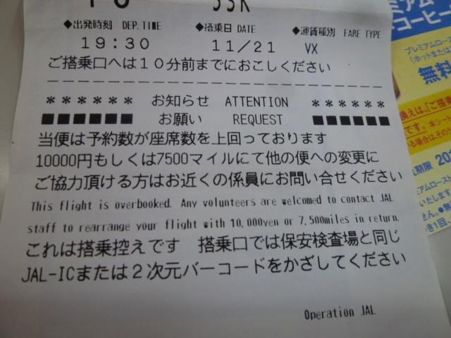 当便は予約数が座席数を上回っております_c0100865_6495117.jpg