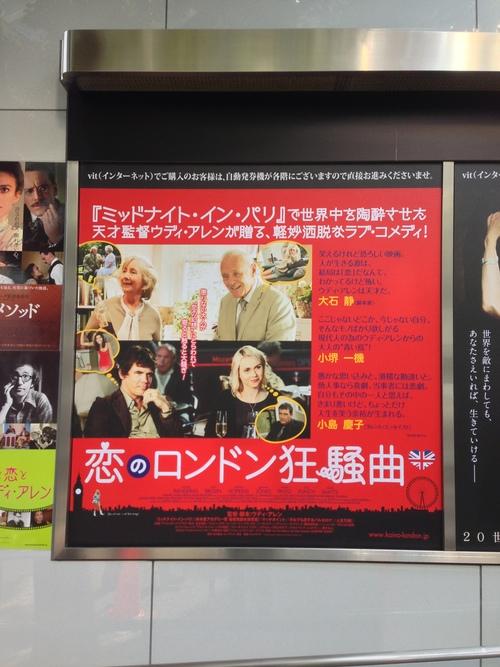 2012-12-17 『恋のロンドン狂騒曲』@「日比谷シャンテ」 _e0021965_8525077.jpg