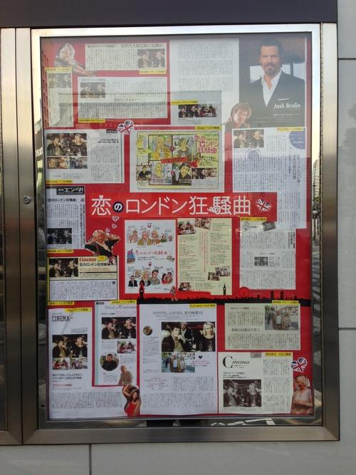 2012-12-17 『恋のロンドン狂騒曲』@「日比谷シャンテ」 _e0021965_8531969.jpg