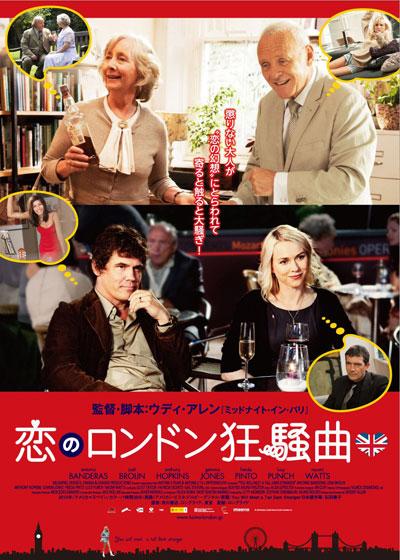 2012-12-17 『恋のロンドン狂騒曲』@「日比谷シャンテ」 _e0021965_853757.jpg