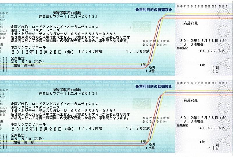 12年12月17日・斉藤和義弾き語りツアー_c0129671_16543189.jpg