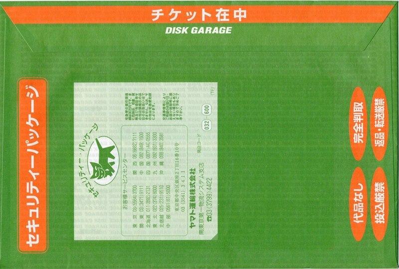 12年12月17日・斉藤和義弾き語りツアー_c0129671_1654439.jpg