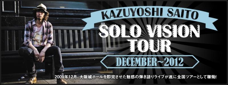 12年12月17日・斉藤和義弾き語りツアー_c0129671_16554339.jpg