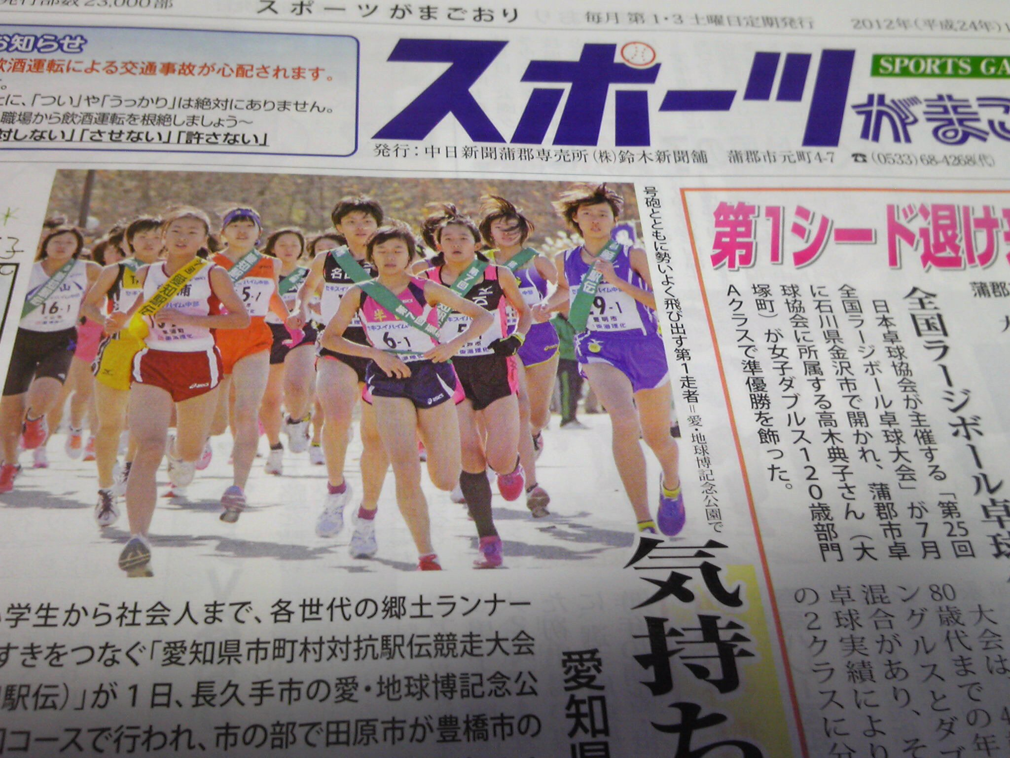 スポーツ蒲郡_c0234975_7251054.jpg