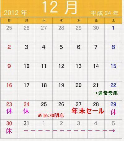 年末年始営業のお知らせ -札幌店-_c0221884_14555837.jpg