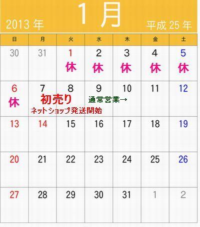 年末年始営業のお知らせ -札幌店-_c0221884_14562488.jpg