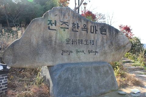 ソウルから全州へ。日帰りツアーvol.3。韓屋村散歩。_a0223786_14503810.jpg