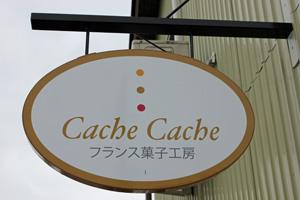 喜多方で本格フランス菓子が味わえる!!「フランス菓子Cache Cache」_d0250986_11341165.jpg