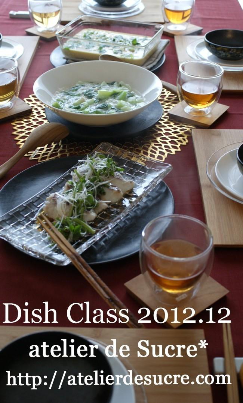12月Dish Classもありがとうございました!_b0065587_18231320.jpg