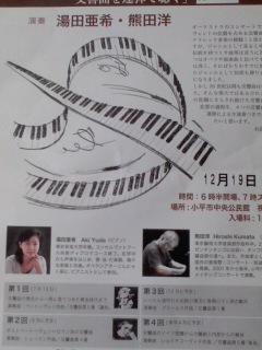 連弾コンサート/Symphony in history_d0090888_107229.jpg