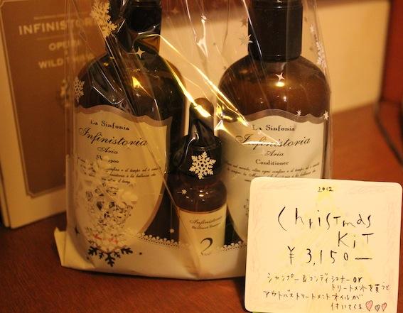 クリスマスキット_f0230689_2048238.jpg