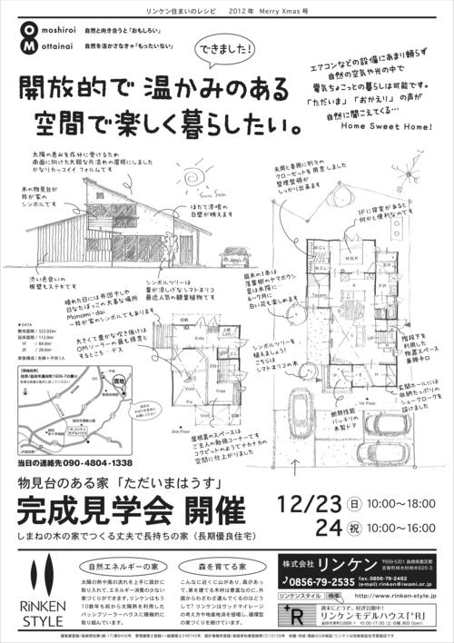 物見台のある家・ただいまハウス 完成見学会のお知らせ_d0087595_15542043.jpg