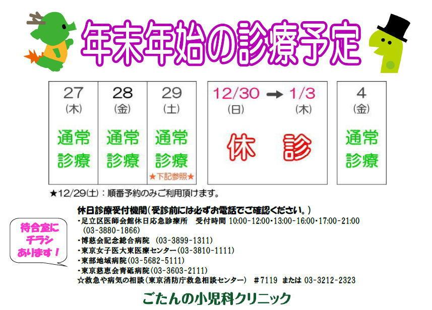 年末年始の診療予定_a0165303_1157569.jpg