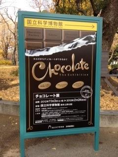 チョコレート展_c0200314_2117712.jpg