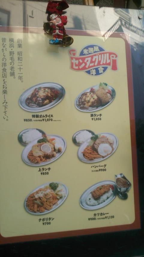 横浜野毛米国風洋食_a0241725_0314030.jpg