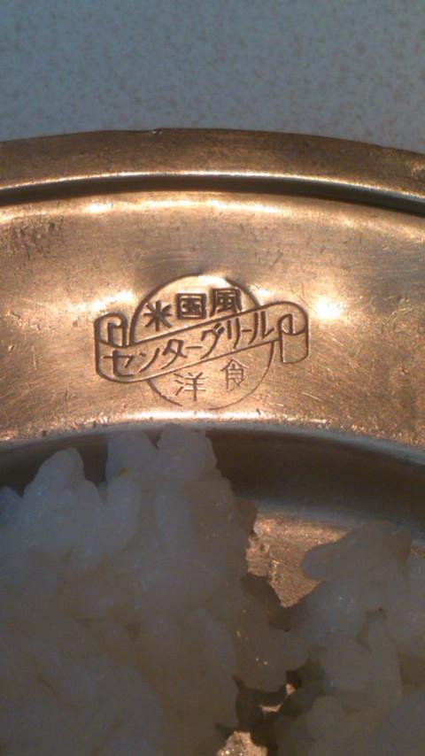 横浜野毛米国風洋食_a0241725_0391917.jpg