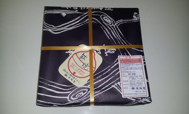 お土産_a0164633_21543526.jpg