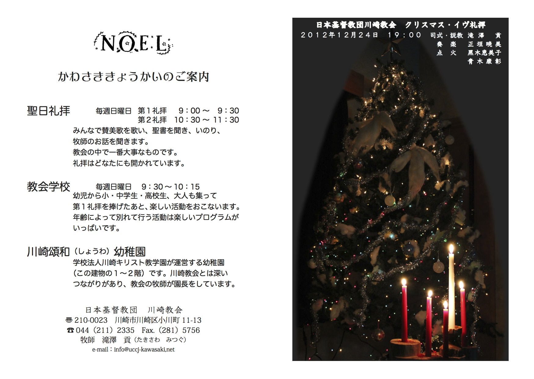クリスマス・イヴ礼拝_a0095142_1751324.jpg