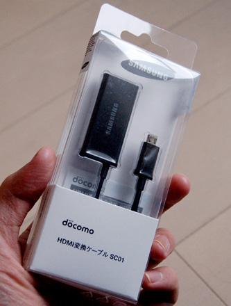 HDMIで「ARROWS V」をテレビにつなげるとハッピーになれる_c0060143_21262340.jpg