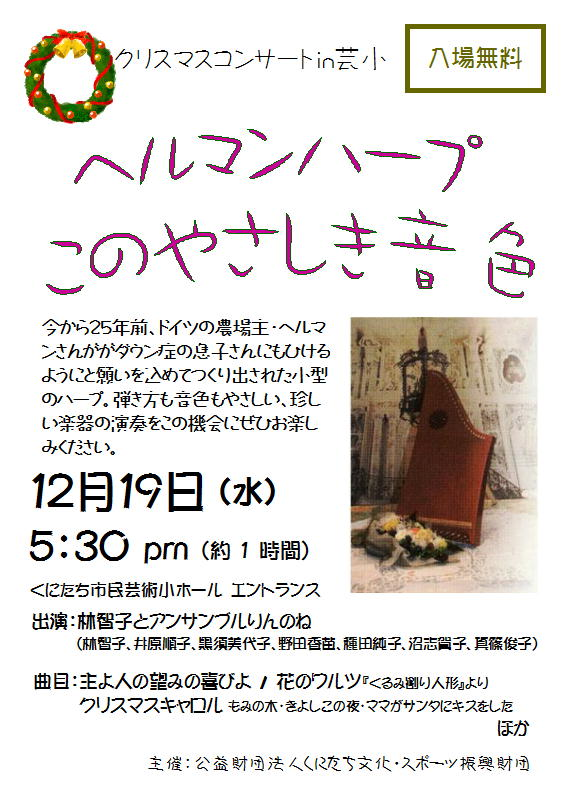 クリスマスコンサート (くにたち市芸小ホール)_e0173350_18463240.jpg