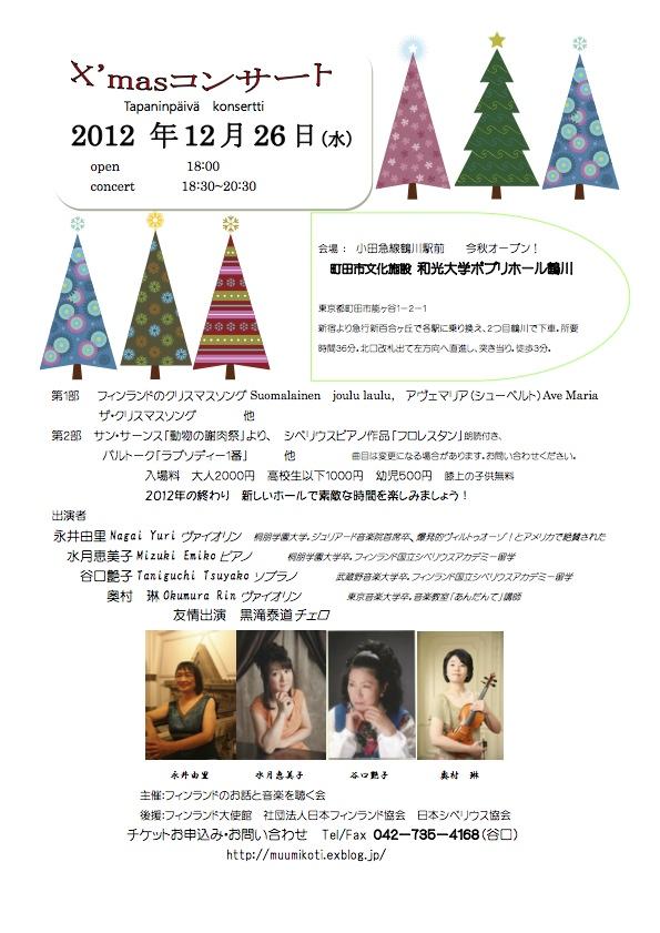もうすぐクリスマス_a0108859_2155952.jpg