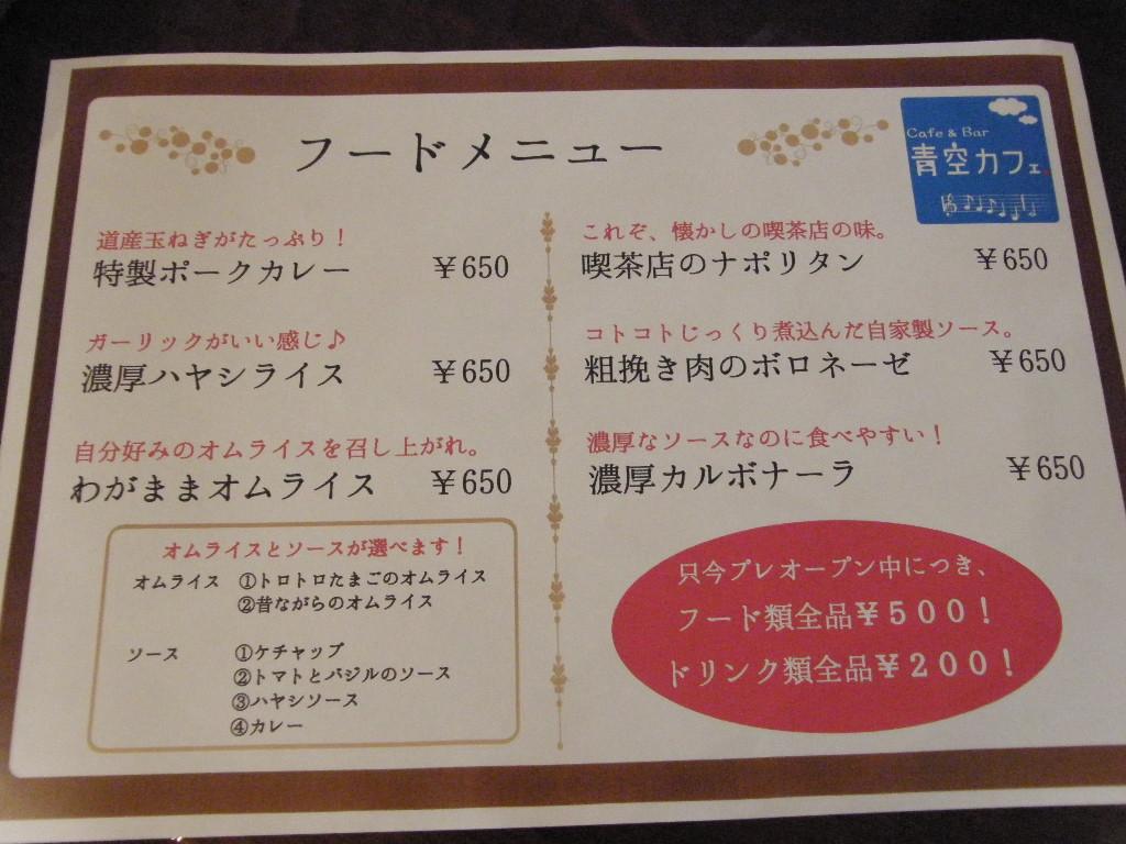 Cafe&Bar 青空カフェ_d0153062_8195358.jpg