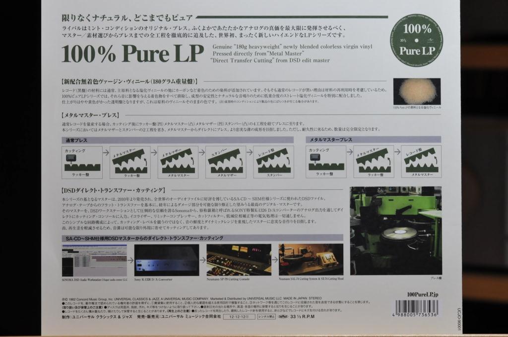 100% Pure LP_e0213363_2320365.jpg