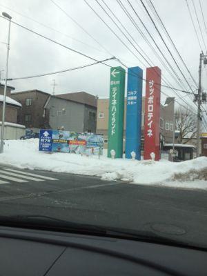 突然ですが・・・北海道一日目_c0151965_0173967.jpg