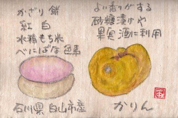かざり餅とカリン_e0232277_10551828.jpg