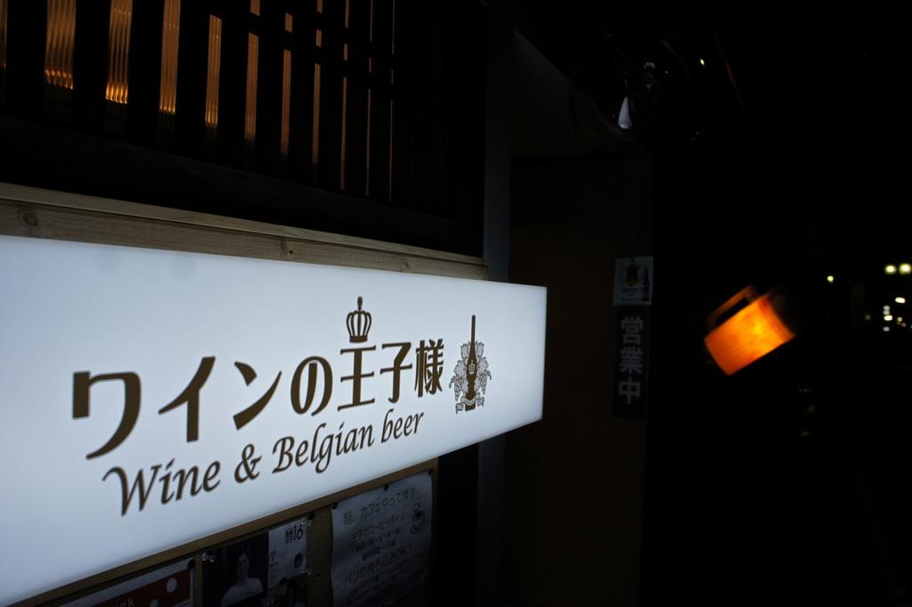 奈良きたまち「ワインの王子様」_c0180686_7481273.jpg