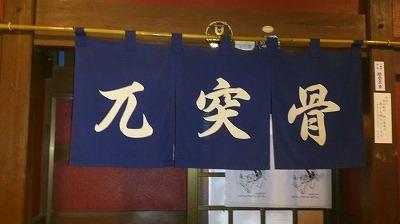 1953忘年会_f0220089_18374059.jpg