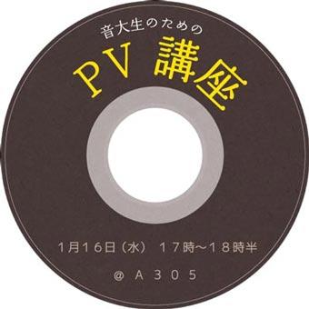 PV講座を開催します!!_a0201203_16275642.jpg