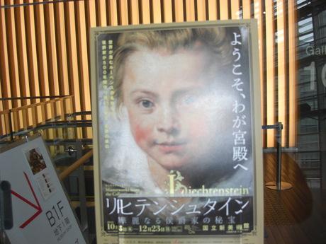 国立新美術館と武道館_b0209507_15284924.jpg