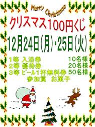 12月20日からはイベントが盛りだくさん!_e0187507_0362794.jpg