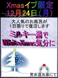 12月20日からはイベントが盛りだくさん!_e0187507_0374089.jpg