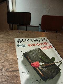 暮しの手帖 1968年_c0201910_1431630.jpg