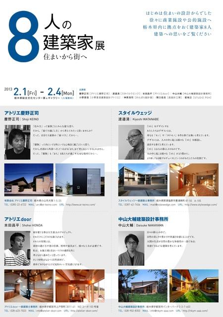 8人の建築家展_d0086022_953558.jpg