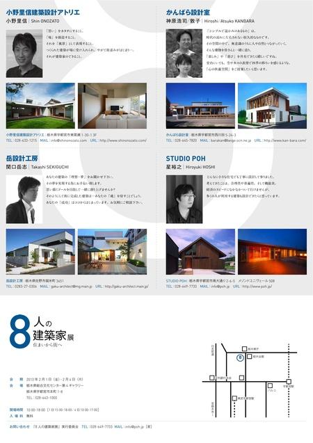 8人の建築家展_d0086022_9544146.jpg