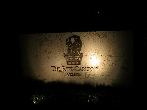 10月 リッツカールトン沖縄 夜のホテル内とルームサービス_a0055835_18232296.jpg
