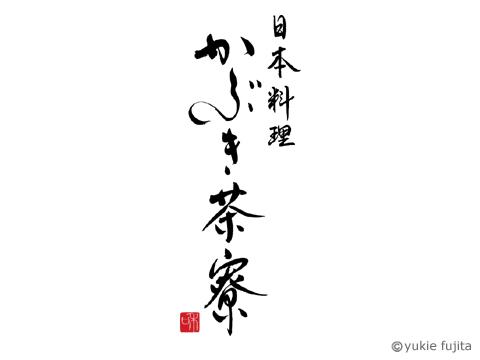 店舗ロゴ : 「日本料理 かぶき茶寮」様_c0141944_23155392.jpg